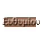 Ευθυμίου Επασημωμένα (Προσφορά 40€)