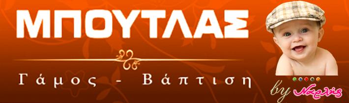 Μπούτλας (http://www.boutlas.com/)
