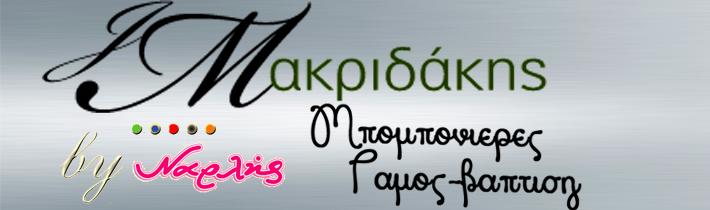 Μακριδάκης (www.makridakis.gr)