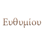 Όραμα-Ευσταθίου (www.e-efstathiou.gr)