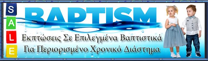 Εκπτώσεις Σε Επιλεγμένα Βαπτιστικά