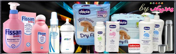 Προϊόντα για το μωρό (Τμήμα βρεφανάπτυξης)
