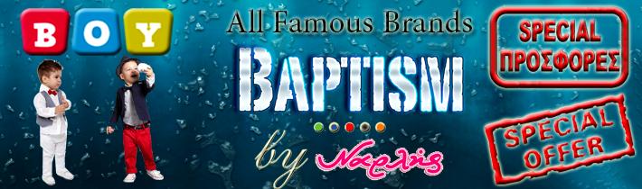 Οικονομικά Πακέτα Βάπτισης (Καλοκαιρινά)