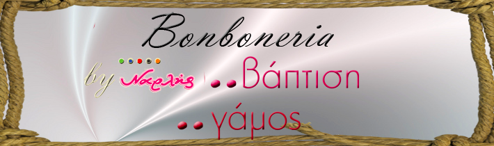 Bonboneria (www.bonboneria.gr)