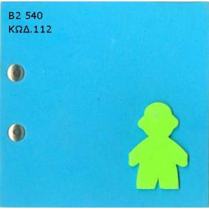 Β2-540