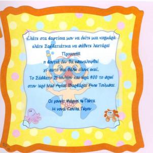 Προσκλητήριο βάπτισης - Enalia Mare BM40A