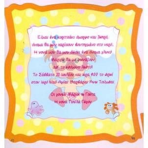 Προσκλητήριο βάπτισης - Enalia Mare BM40