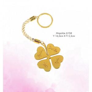Μεταλλικό Μπρελόκ Τριφύλλι με Ευχές, σε χρώμα χρυσό (Andronidis) (Κωδ.6104-123-143)