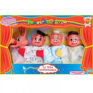 """Σετ 4τμχ Κούκλες Κουκλοθέατρου """"Τα 3 Γουρουνάκια"""""""
