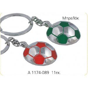 Μπρελόκ μπάλα ποδοσφαίρου11εκ (Α1176)