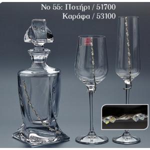 No.55 Τιμή καράφας:55€ Τιμή ποτήρι κρασιού:25€ Τιμή ποτήρι σαμπάνιας:25€