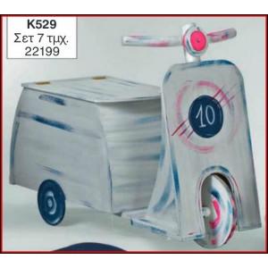 Ξύλινο κουτί  βέσπα (Κ529-4)