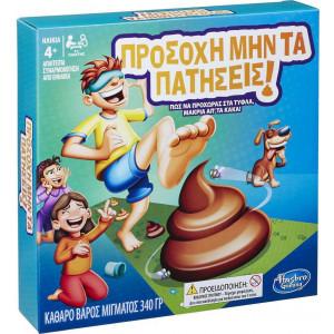 Hasbro Προσοχή Μην Τα Πατήσεις (E2489)
