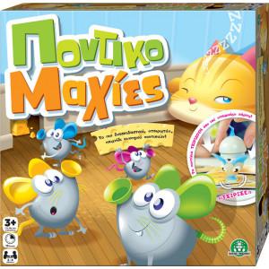 Ποντικομαχίες (QUE00000)