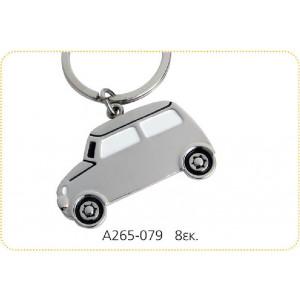 Μπρελόκ αυτοκίνητο 8εκ (Κωδ:A265)