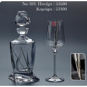 No 103.Τιμή καράφας:55€.Τιμή ποτήρι κρασιού:22.Τιμή ποτήρι σαμπάνιας:22€