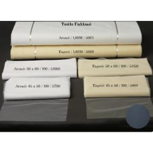 Τούλι Γαλλικό 45Χ50-100τμχ(5790)