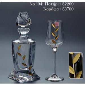 No 104.Τιμή καράφας:60€.Τιμή ποτήρι κρασιού:33.Τιμή ποτήρι σαμπάνιας:30€