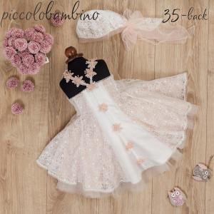 Ολοκληρωμένο πακέτο βάπτισηs με αυτό το Φόρεμα (Picolo Bambino Κωδ.221-155-Φώτο35)  (Με Βάλίτσα η παγκάκι θρανίο) Δωρεάν μεταφορικά!!