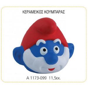 Κουμπαράς μπαρμπαστρούμφ 11.5εκ(Α1173)