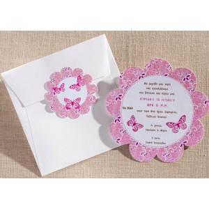 Προσκλητήριο Λουλούδι Πεταλούδα (Biniatian Κωδ.5069-0186)