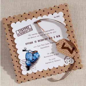 Προσκλητήριο Vintage με Βέσπα (Biniatian Κωδ.5093-0196)