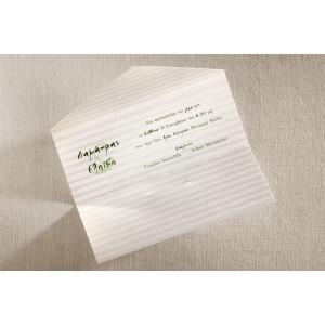 Προσκλητήριο Γάμου (Biniatian) (Κωδ.545-0163)