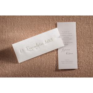Προσκλητήριο Γάμου (Biniatian) (Κωδ.652)