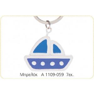 Μπρελόκ καράβι   7εκ (Κωδ:A1109)