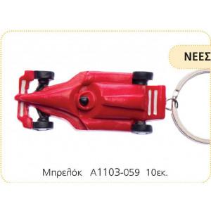 Μπρελόκ φόρμουλα Ferrari 10εκ (Κωδ:A1103)