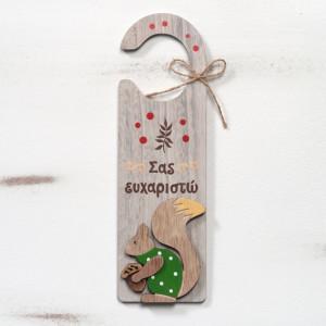 Μπομπονιέρα Βάπτισης Ξύλινο διακοσμητικό πόρτας σκίουρος 17Γ015-136 Parisis Ζητήστε προσφορά !!!!