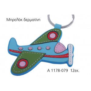Μπρελόκ αεροπλάνο δερματίνη 12εκ (Κωδ:Α1178)