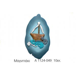 Μαγνητάκι  καραβάκι 10εκ (Κωδ:Α1124)