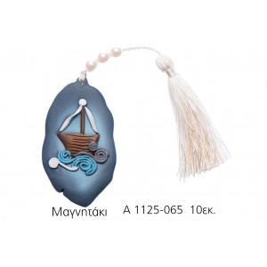 Καραβάκι Μαγνητάκι (Κωδ.Α1125)