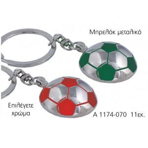 Μπάλα Μπρελόκ Μεταλλικό (Κωδ.Α1174)