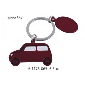 Μπρελόκ Αμαξάκι Μεταλλικό (Κωδ.Α1175)
