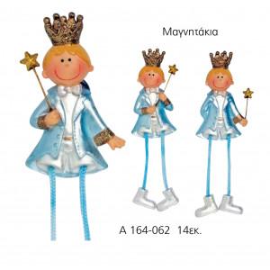 Μαγνητάκι πρίγκιπας 14εκ(Κωδ:A164-062)