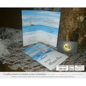 Προσκλητήριο βάπτισης αγόρι με θέμα καράβι New Age 18b138-kp narlis.gr