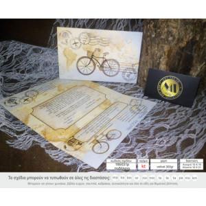 Προσκλητήριο βάπτισης αγόρι κορίτσι με θέμα ποδήλατο New Age 18b031p-kt narlis.gr