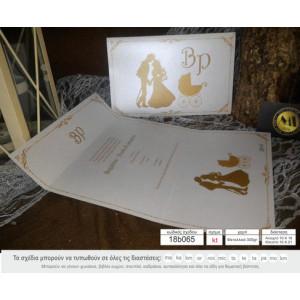 Προσκλητήριο γάμου βάπτισης New Age 18b065-kt narlis.gr