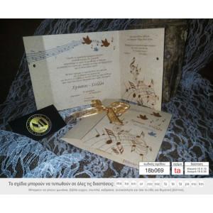 Προσκλητήριο γάμου βάπτισης θέμα μουσική New Age 18b069-ta narlis.gr