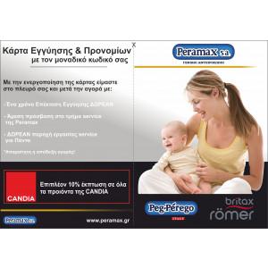 Καρτελάκι γνησιότητας peramax (Προϊόντα παραεισαγωγής Romer Britax Perego δεν παρέχουν εγγύηση-service)